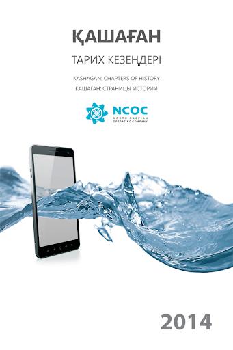 Calendar NCOC 2014