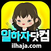 일하자닷컴 - 여성알바 및 유흥알바