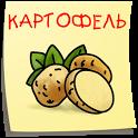 Картофель. Лучшие рецепты. icon