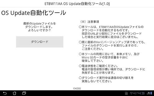 ETBW11AA OS Update 自動化ツー...