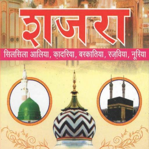 Shajra-e-Ashrafulfuqaha Hindi