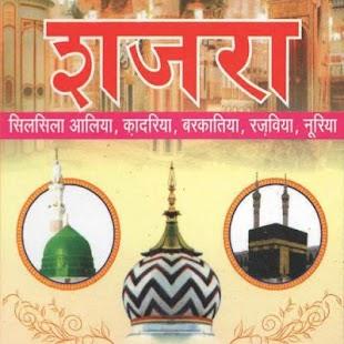 Shajra-e-Ashrafulfuqaha Hindi screenshot