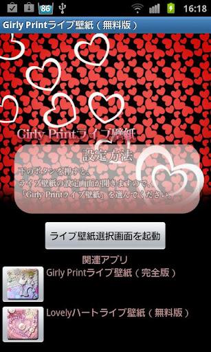 Girly Print LiveWallpaper_Free 1.2 Windows u7528 4