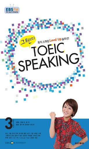 EBS FM TOEIC SPEAKING 2013.3월호