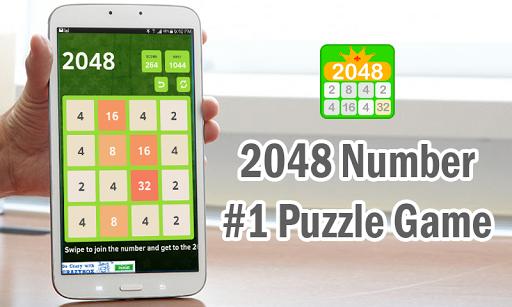 2048数字パズルゲーム