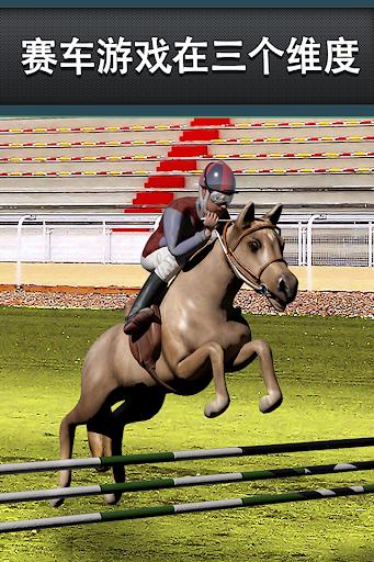 赛马模拟器