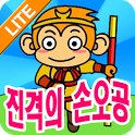 Monkey king chinese 1 Lite ver icon