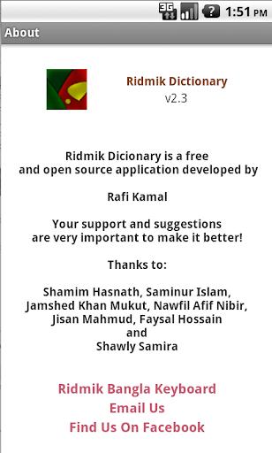 Ridmik Bangla Dictionary  screenshots 3
