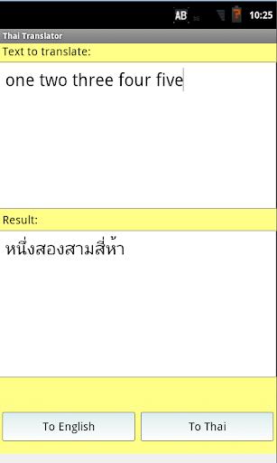 玩免費書籍APP|下載泰翻譯專業 app不用錢|硬是要APP