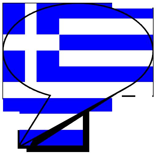 Griechisch sprechen Voll LOGO-APP點子