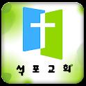석포교회 icon
