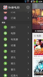 快播 QVOD 5.20.234 繁體中文免安裝版 - 萬用影片播放軟體 - 阿榮福利味 - 免費軟體下載