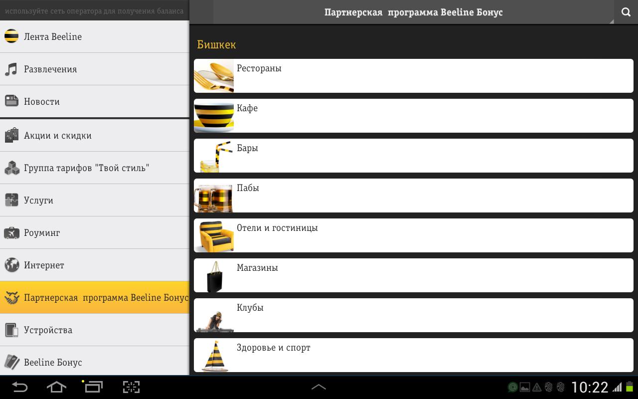 beeline kg android apps on google play. Black Bedroom Furniture Sets. Home Design Ideas