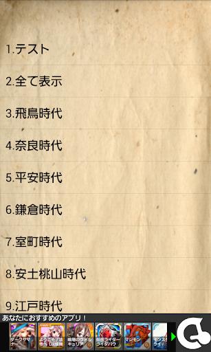 日本史年表
