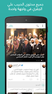 علي الجفري - screenshot thumbnail