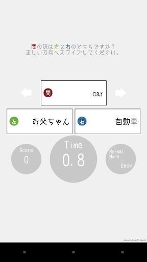 玩教育App 【瞬間選択】英単語 〜 中学英語編免費 APP試玩