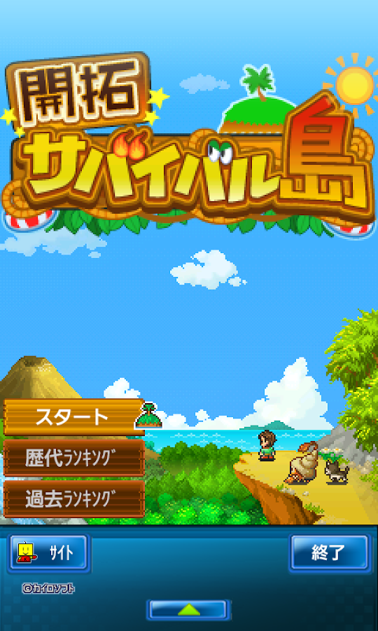 開拓サバイバル島 - screenshot