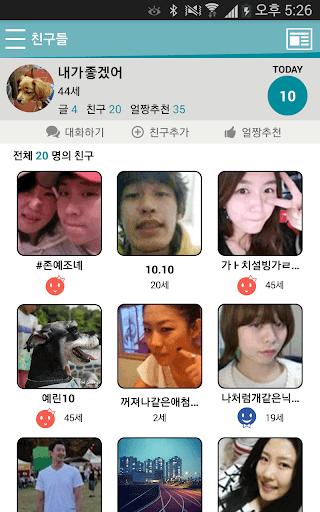 【免費社交App】스쿨톡-APP點子
