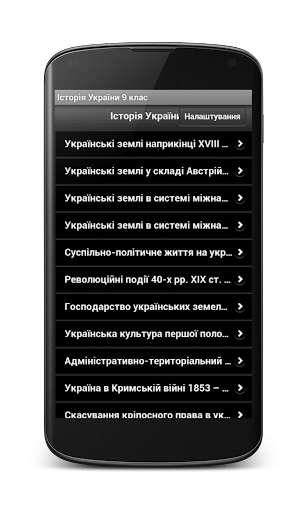 Ukraine History Grade 9