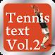 最新テニス技術の教科書Vol.2