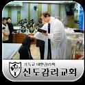 신도감리교회 icon