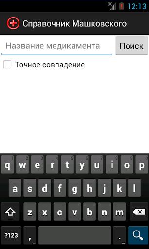 Справочник Машковского