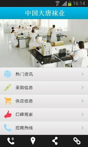 中国大唐袜业