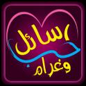 رسائل حب وغرام icon