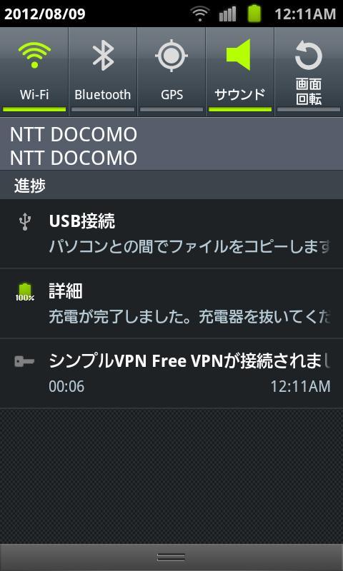 シンプルVPN Free- screenshot