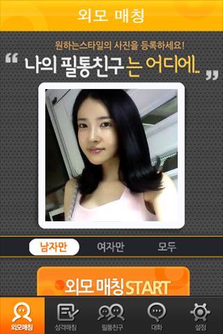 싱크싱크 - 필통하는 친구찾기 - screenshot