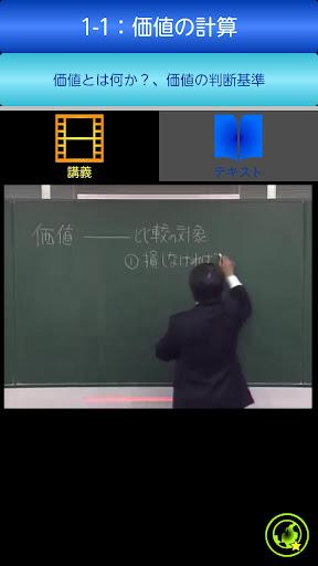 ファイナンス理論基礎 上