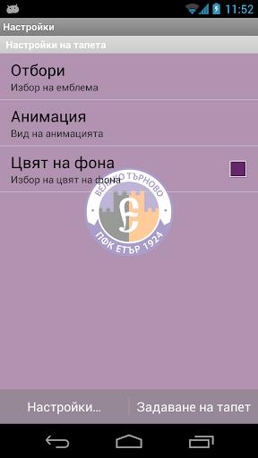 玩免費運動APP|下載Български Отбори app不用錢|硬是要APP