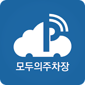 주차장(무료/공영/민영/공항)검색,주차공유-모두의주차장