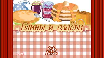 Screenshot of Блины и оладьи - блюда рецепты