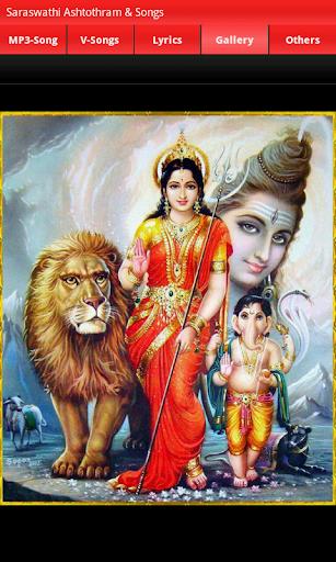 Saraswathi Ashtothram Songs
