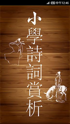 小學詩詞賞析3