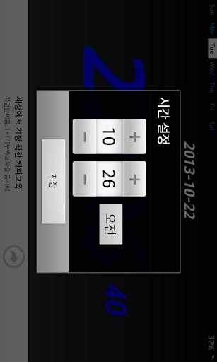 玩工具App|卓上時計免費|APP試玩