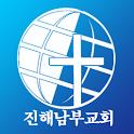 진해남부교회 icon
