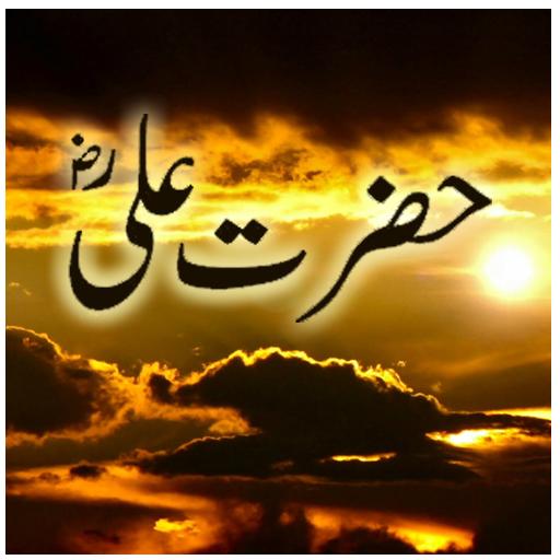 Hazrat Ali(R.A) LOGO-APP點子