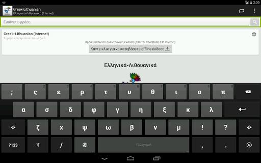 玩教育App|Ελληνικά-Λιθουανικά Λεξικό免費|APP試玩