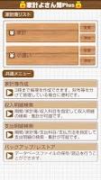 Screenshot of FamilyBudgetPlus