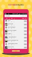 Screenshot of 3km 우리사이 120만 훈남훈녀 랜덤채팅