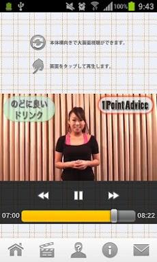 ボーカルアドバイザー LESSON.04 響きのおすすめ画像3
