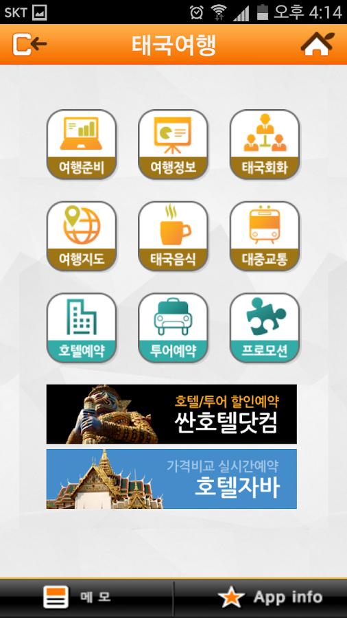 태국 여행 - screenshot