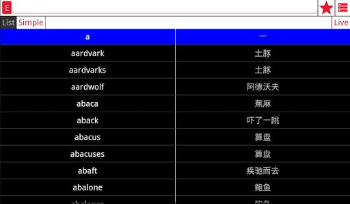 玩免費教育APP|下載English Chinese Dictionary app不用錢|硬是要APP