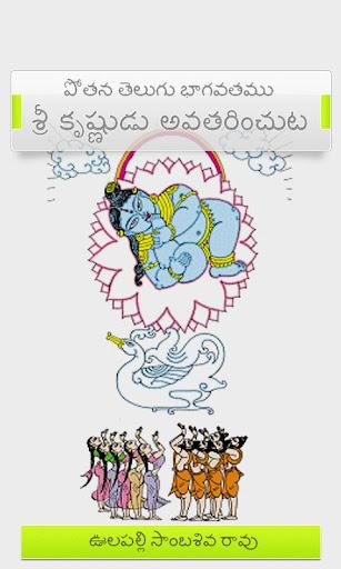 Krishna Avataram Donate