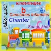 Best Children's Songs