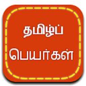 Tamil Peyar
