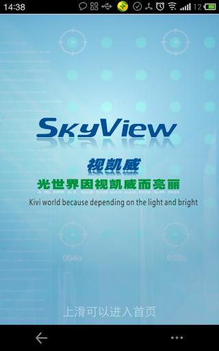 视凯威光电 skyview