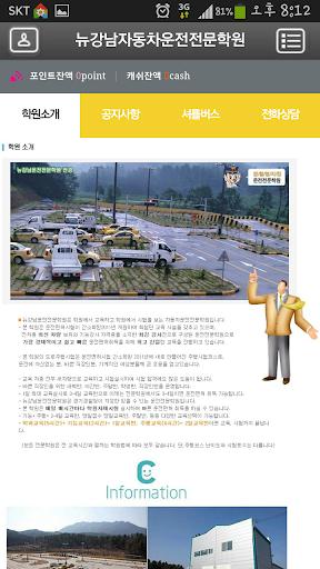 【免費商業App】뉴강남자동차운전전문학원-APP點子